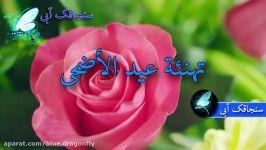 کلیپ تبریک عید قربان  تبریک عربی عید قربان  آهنگ عید قربان  عیدکم مبروک