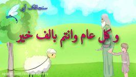 کلیپ تبریک عید قربان  تبریک عربی عید قربان آهنگ عید قربان ترانه عربی عید قربان