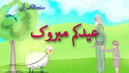 کلیپ تبریک عید قربان  تبریک عربی عید قربان  کارتون عید قربان  آهنگ عید قربان