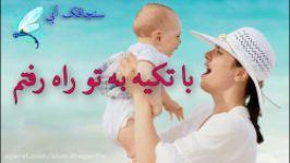 کلیپ مادر  دلتنگ مادر  قدردانی مادر  آهنگ مادر  تبریک عید به مادر