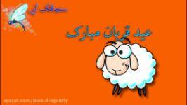 کلیپ تبریک عید قربان  تبریک عید قربان  تبریک عید  آهنگ عید
