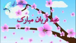 کلیپ تبریک عید قربان  آهنگ شاد نقاره لری عید  آهنگ عید  تبریک عید قربان