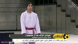 بازگشت کاپیتان تیم ملی کاراته بانوان جراحی در آلمان