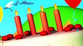 شعر ترانه کودکان  شعر کودکانه فسقلی  کلیپ کودک  آهنگ تولد شاد کودکانه فارسی