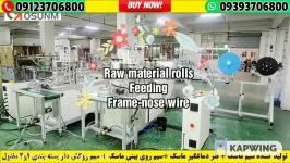 09123706800 ☎️ فروش سیم ماسک به خط تولید ماسک اصفهان تبریز ارومیه شیراز