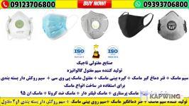 09393706800 ☎️ فنر فیکس کننده ماسک + فنر بالای ماسک + فنر پلاستیکی ماسک فنر دماغ