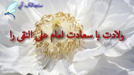 کلیپ تبریک ولادت امام هادی  تبریک میلاد امام علی النقی  دف نوازی مولودی ولادت
