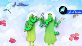 کلیپ تبریک عید غدیر  نقاشی عید غدیر خم  آهنگ عید  آهنگ امام علی  تبریک عید