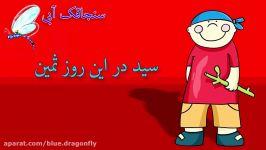 کلیپ تبریک عید غدیر  تبریک عید غدیر خم  آهنگ شاد عید  عید سید سادات مبارک