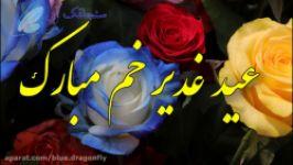 کلیپ تبریک عید غدیر  تبریک عید غدیر خم  آهنگ عید غدیر  آهنگ علی جویم