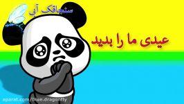 کلیپ تبریک عید غدیر  تبریک عید غدیر  تبریک آبادانی عید غدیر  عید سید سادات