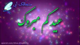 کلیپ تبریک عید غدیر  مولودی عربی عید  تبریک عربی عید غدیر خم  آهنگ عید غدیر