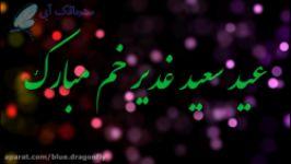 کلیپ تبریک عید غدیر  مولودی عربی عید  تبریک عید غدیر خم  آهنگ عید غدیر