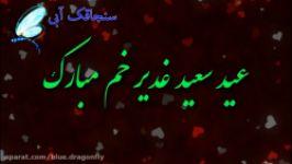 کلیپ تبریک عید غدیر  تبریک عید غدیر خم  آهنگ عید غدیر  آهنگ یا علی