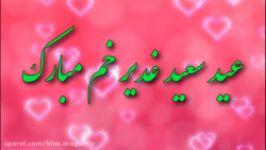کلیپ تبریک عید غدیر  تبریک عید نقاشی عید آهنگ شاد امام علی چاوشی آهنگ عید غدیر
