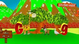 آموزش الفبای انگلیسی  باغ وحش الفبای انگلیسی  ABC ZOO