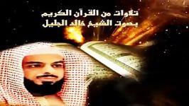 یاأیها الذین آمنوا لا تأكلوا الربا أضعافا خالد جلیل