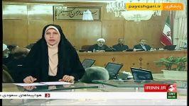 تشکیل جلسه هیات دولت به ریاست دکتر روحانی رئیس جمهور