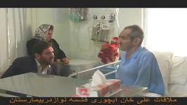 سوقندی وملاقات علی خان آبچوری دربیمارستان 1