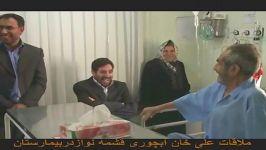 سوقندی وملاقات علی خان آبچوری دربیمارستان 2