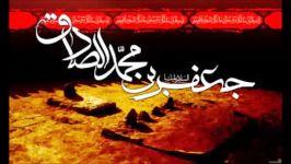 مداحی شهادت امام صادق علیه السلام صدای میثم مطیعی