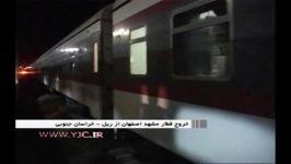 خروج قطار مشهد  اصفهان ریل در طبس