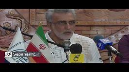 نشست خبری قبل بازی سپاهان استقلال خوزستان