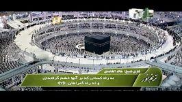 ترنم نور قاری شیخ خالد الغامدی ، سوره فاتحه سوره الح