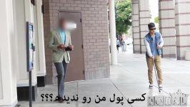 دوربین مخفی سرقت مرد نابینا  فرق ثروتمند فقیر