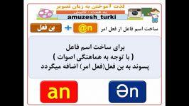اسم فاعل در زبان ترکی آذربایجانی