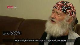 گفت وگو کارمند سابق سفارت آمریکا در ایران قسمت سوم