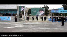 صبحگاه مشترک نیروهای مسلح گیلان باحضور استاندار گیلان