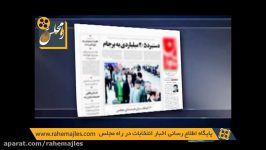 علت کثرت ثبت نام کنندگان خبرگان مجلس