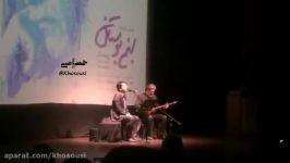 محمد معتمدی علی بوستان  ۲۵ آذر یادمان بهمن بوستان
