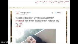اعدام این دُختر بخاطر نَشر جنایت داعش در نِت سوریه