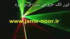 لیزر متن شکلبا قابلیت پخش متن فارسی