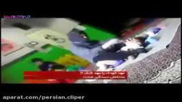 مهد کودک یا مهد کتک +16 IranClips bot