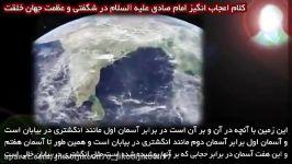 ؛أز آسمانِ أوّل تا آسمانِ 7 اُم؛إمام صادق علیه ألسّلا