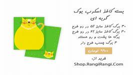 کاغذهای اسکرپ بوک گربه ای رنگی رنگی