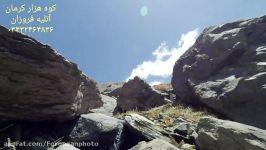 کوه هزار،راین،کرمان