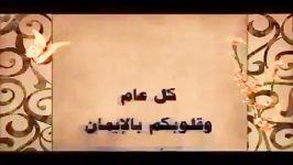 تکبیر زیبای عید سعید فطر ، عید فطر مبارک باد