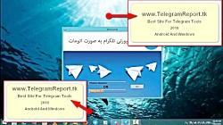 نرم افزار خروج رفع ریپورت در تلگرام