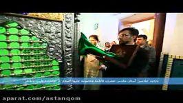 سفیران کریمه  حضور خادمان حضرت معصومه در شهر قنوات