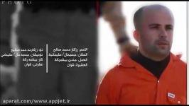 اعدام وحشیانه سِه پیشمرگه کورد بدست داعش
