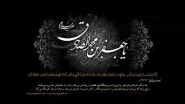 مداحی شهادت امام صادق علیه السلام  حاج میثم مطیعی 2