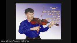 ترانه شهید شەهید  علی عابدی عەلی عابدی موسیقی