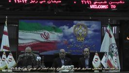 پنجمین سالروز عرضه سهام بانک انصار در بورس تهران