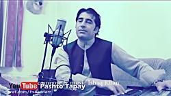 Afghan musaferi pashto song اهنگ مسافری پشتو