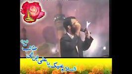 حاج عبدالرضا هلالی  مدح امیرالمومنین علیه السلام