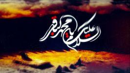 مداحی شهادت امام باقر ع من باقر بن زین العبادم